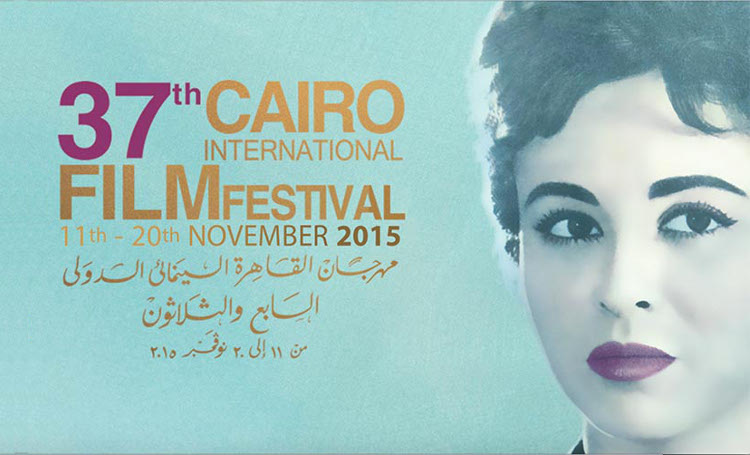 Cairo Women's International Film Festival